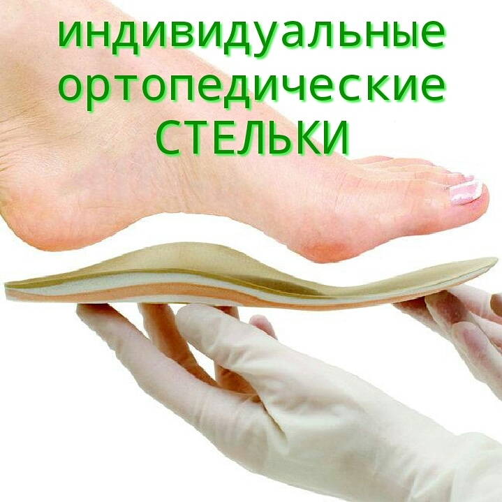 Функциональная-диагностика-стоп